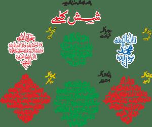 6 Kalima Logo Vector