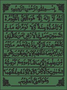 Ayat Al Kursi Logo Vector Cdr Free Download