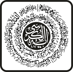 Islamic calligraph illustration (. Ai) vector file free download.