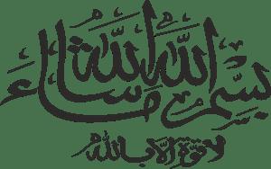 Bismillah Logo Vector Cdr Free Download