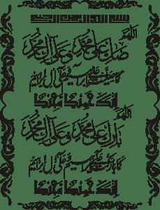 Aytel Kursi Islamic Calligraphy Logo Vector Cdr Free Download