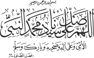 Darood Sharif Logo Vector