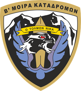 Greek Special Forces Logo Vector
