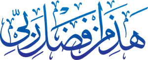 Haza Min Fazle Rabbi Islamic Calligraphy Logo Vector
