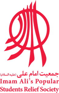 Imam Ali's Popular Students Relief Society Logo Vector