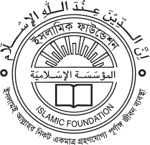 islamic foundation Logo Vector