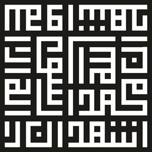 Search Tlsn Arab Kaligrafi Bismilah Logo Vectors Free Download