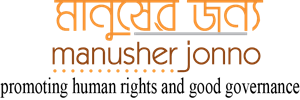 Manusher Jonno Foundation (MJF) Logo Vector