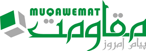 Muqawemat Monthly Logo Vector