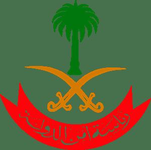 Presidency of the Saudi State Security Logo Vector (.PDF ...