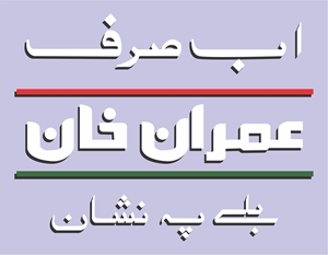PTI Election Symbol Logo Vector