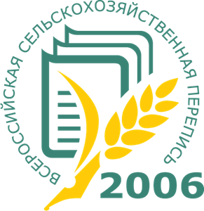 Russian agricultural census - 2006 Logo Vector