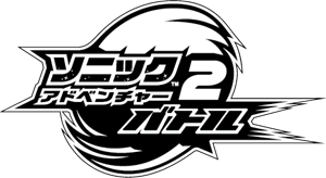 Sonic Adventure 2 Battle Logo Vector