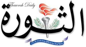 Thawrah Daily Newspaper of Yemen Logo Vector
