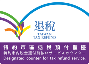 Taiwan Tax Refund Logo Vector