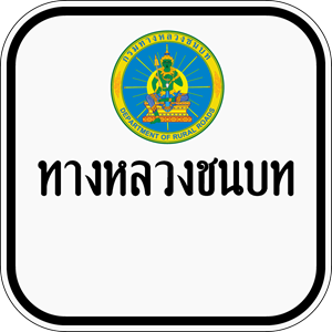 Thai Rural Road sign น1-1 Logo Vector